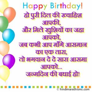 Janamdin Ki Badhai | जन्मदिन की बधाई हो