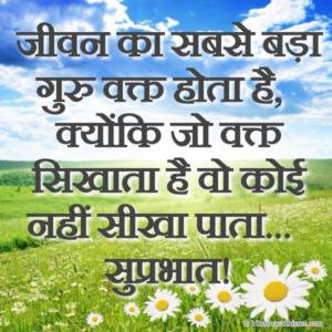 Jeevan Ka Sabse Bada Guru Vakt