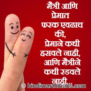 Maitri Ani Prematil Farak