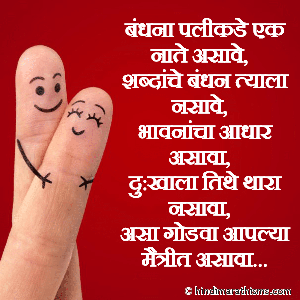 Maitri SMS Marathi