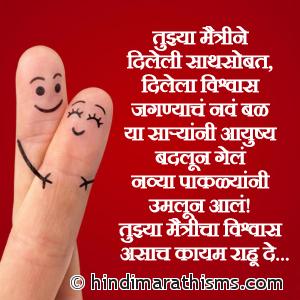 Maitricha Vishwas SMS