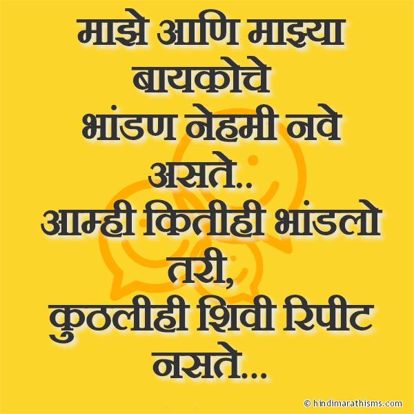 Majhe Ani Majhya Baykoche Bhandan