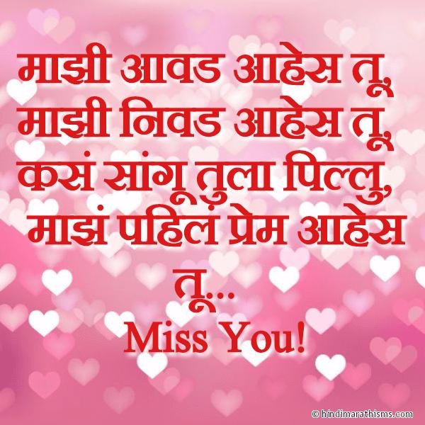 Majhe Pahile Prem Aahes Tu