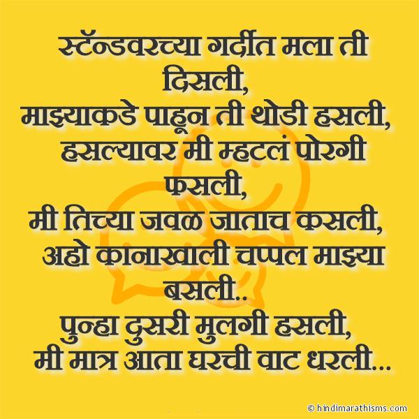 Majhyakade Pahun Ti Thodi Hasli