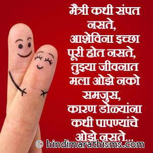 Marathi Maitri SMS in English Font