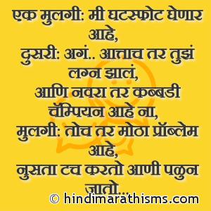 Mi Ghatspot Ghenar Aahe