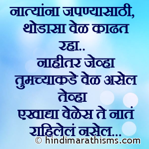 Natyana Japnyasathi Thoda Vel Kadha