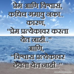 Prem Aani Vishwas Kadhich Gamavu Naka