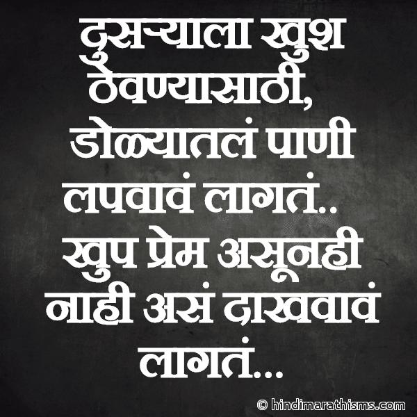 Prem Asunahi Nahi Ase Dakhvave Lagate