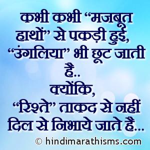 Rishte Dil Se Nibhaye Jate Hai