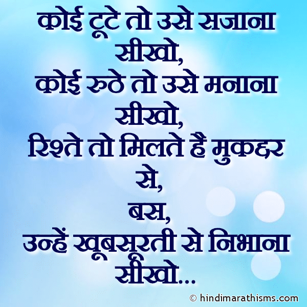 Rishte Nibhana Sikho