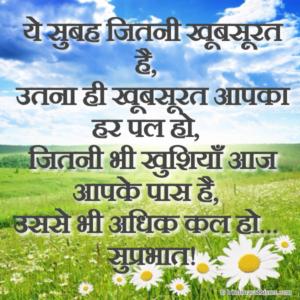 Subah Ki Shubhkamnaye