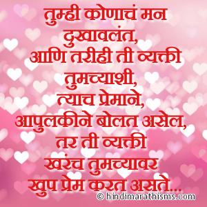 Ti Vyakti Tumchyavar Khup Prem Karte