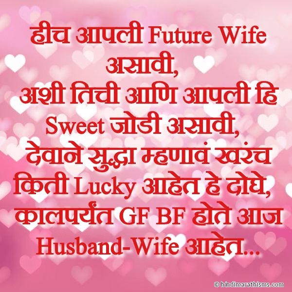 Tich Aapli Future Wife Asavi