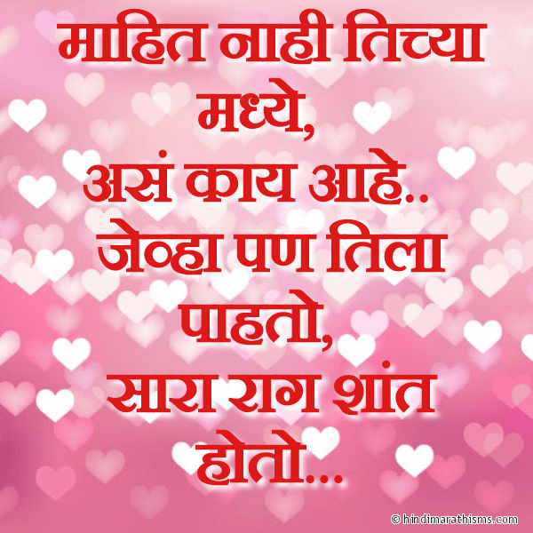 Tila Pahto Tevha Sara Raag Shant Hoto