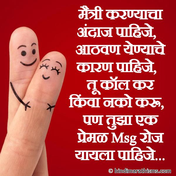 Tujha Ek Premal Msg Roj Yayla Pahije