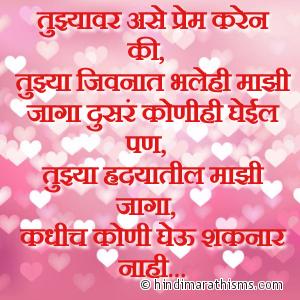 Tujhyavar Ase Prem Karen Ki