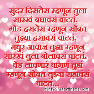 Tula Sarkhe Baghavase Vatate