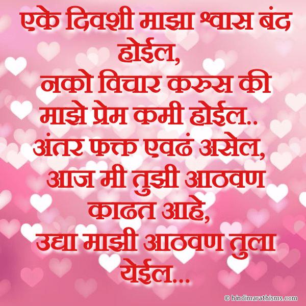 Udhya Majhi Aathvan Tula Yeil