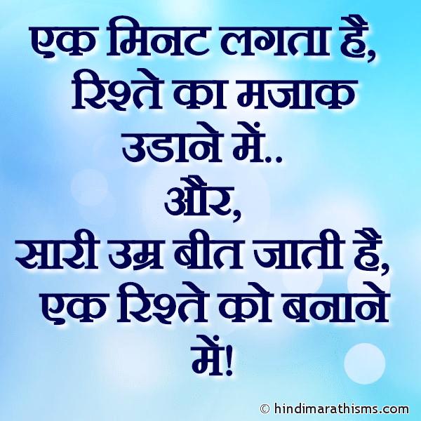 Umar Beet Jati Hai Rishte Banane Me