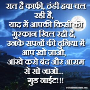 Yaad Me Aapki Good Night SMS