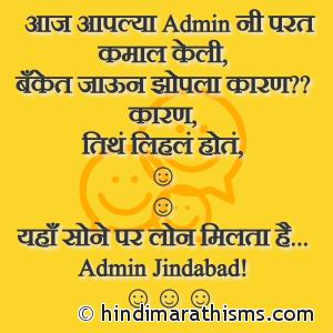 Aaj Admin Ne Kamal Keli