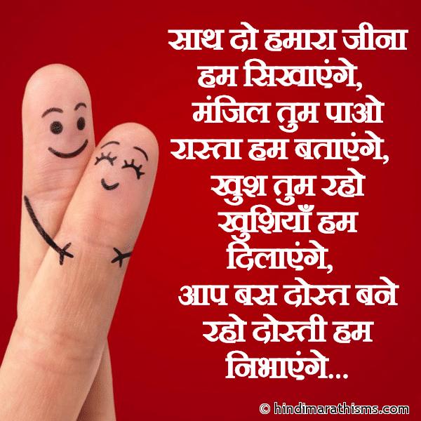Aap Dost Bane Raho Dosti Hum Nabhayenge