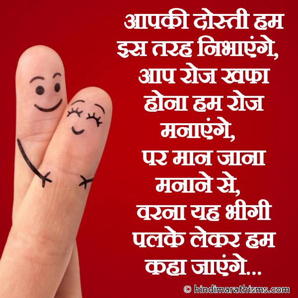 Aap Roj Khafa Hona Hum Roj Manayege