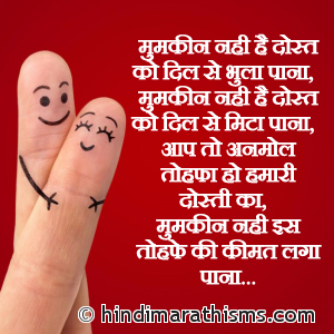 Aap To Anmol Tohfa Ho Hamari Dosti Ka