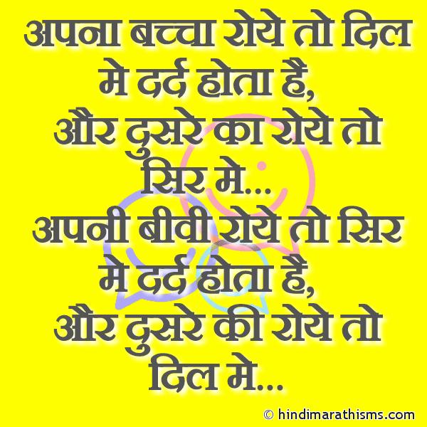 Apna Baccha Roye To Dil Me Dard Hota Hai