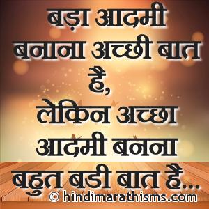 Bada Aadmi Aur Achha Aadmi