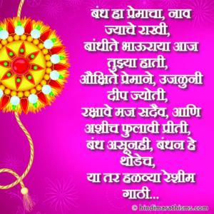 Bandhite Bhauraya Rakhi