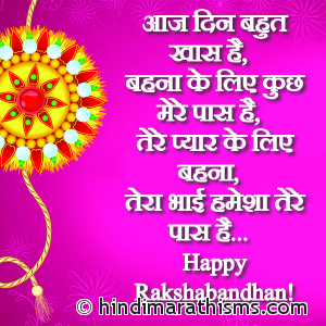 Behna SMS Hindi
