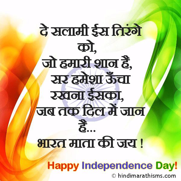 Bharat Mata Ki Jai !