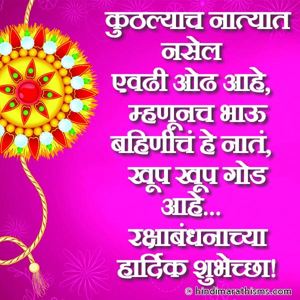 Bhau-Bahinich Naate Khup God Aahe