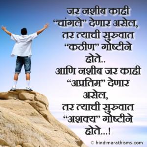 Changlyachi Suruvaat Ashakya Goshtine Hote
