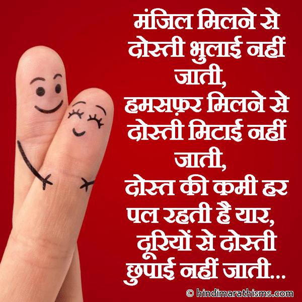 Dosti Bhulayi Nahi Jati