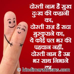 Dosti Naam Hai Umarbhar Saath Nibhane Ka