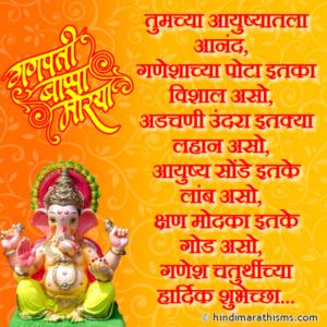Ganesh Chaturthichya Hardik Shubhechha