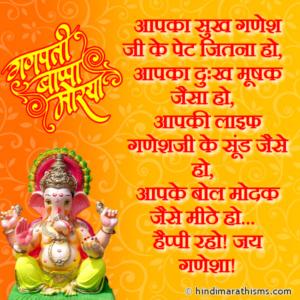 Ganesh Ji SMS in Hindi