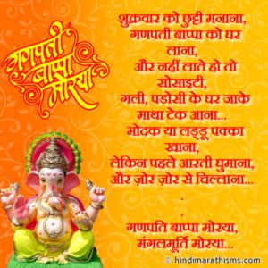 Ganpati Bappa Morya SMS
