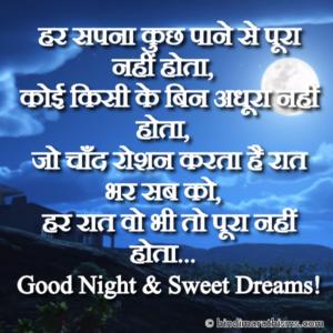Good Night & Sweet Dreams SMS Hindi