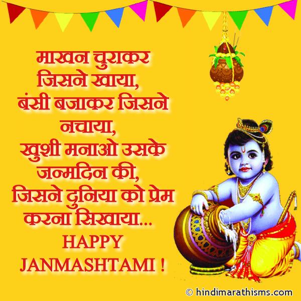 HAPPY JANMASHATAMI SMS