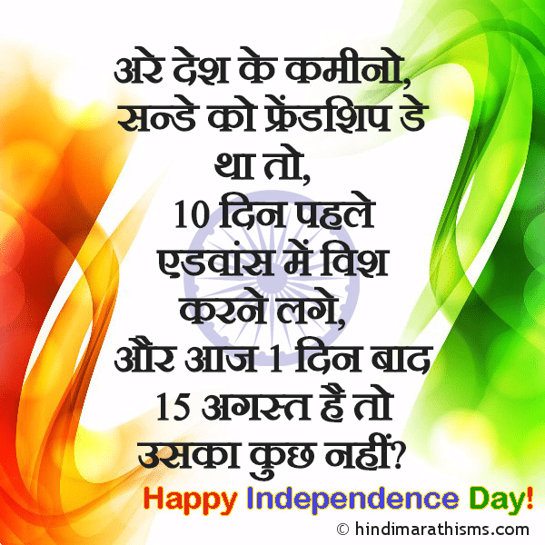 Happy Independence Day Advance Wish
