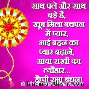Happy Raksha Bandhan SMS in Hindi