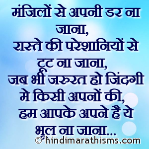 Hum Aapke Apne Hai Ye Bhool Na Jana