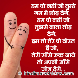 Hum To Tere Wo Dost Hai Jo