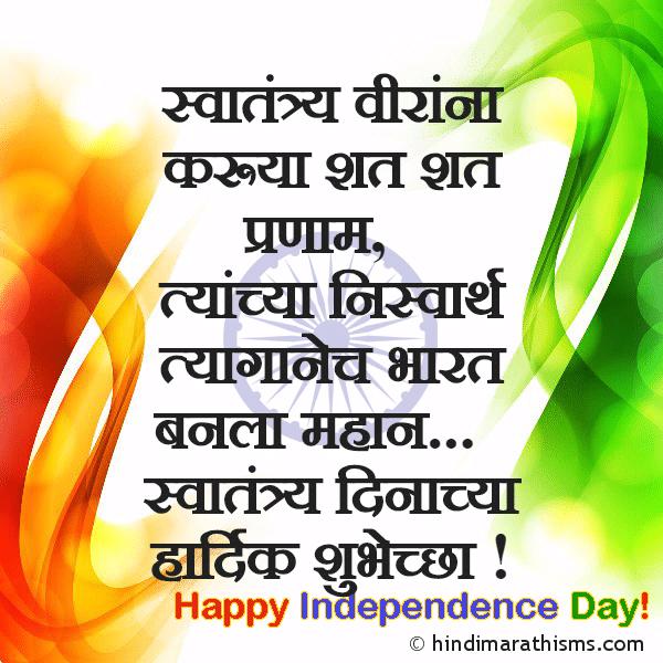 Independence Day SMS Marathi