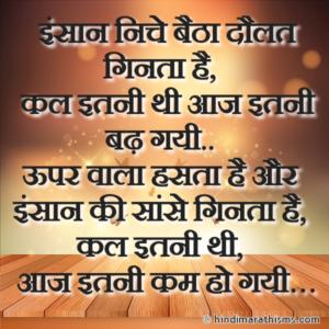 Insaan Niche Baitha Daulat Ginta Hai