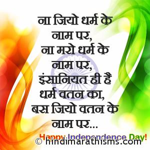Insaniyat Hi Hai Dharm Vatan Ka
